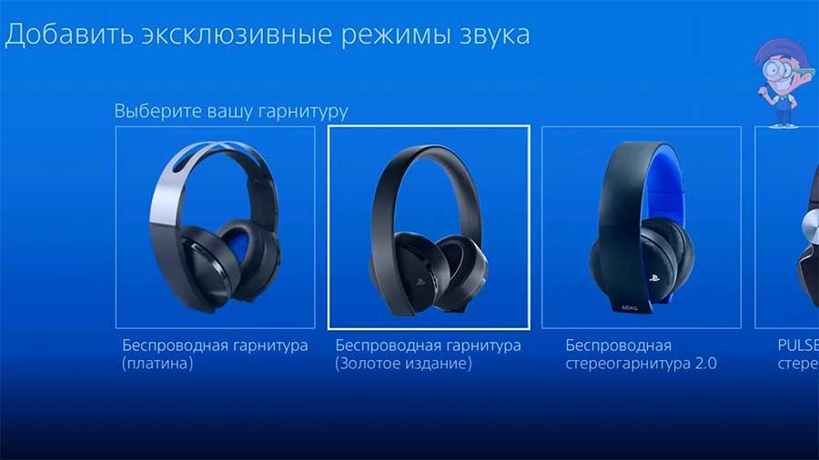 Подключение и настройка гартитуры к PlayStation
