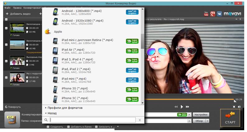 Скачать программу для изменения музыки на видео