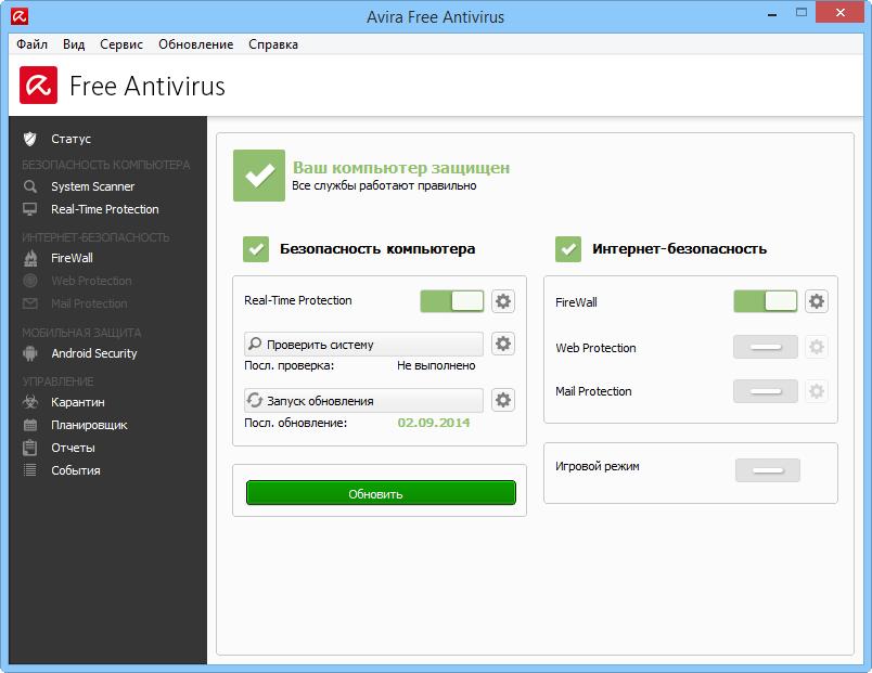 Avira Free Antivirus для Windows 10