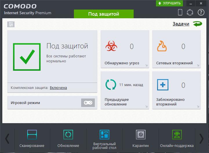 Comodo Internet Security для Windows 10