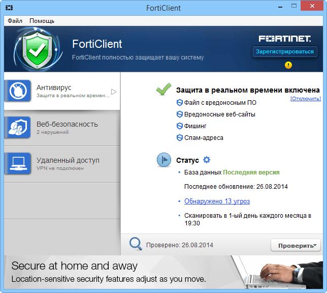 FortiClient для Windows 10