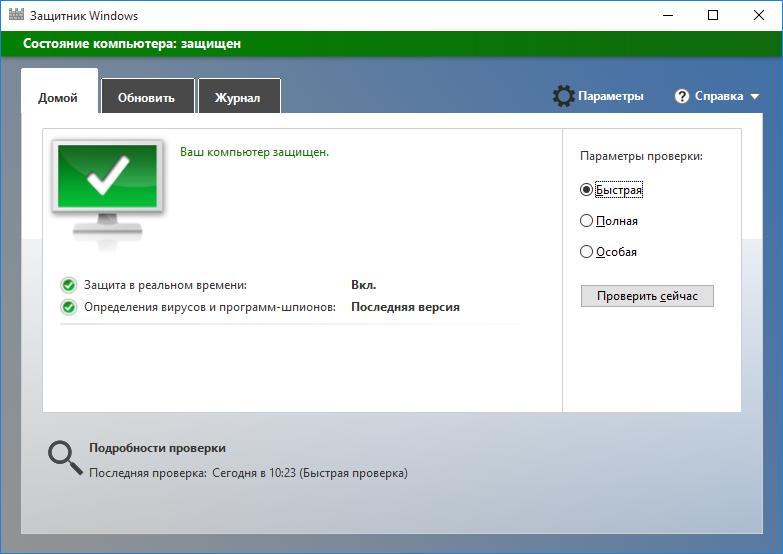 Windows Defender для Windows 10