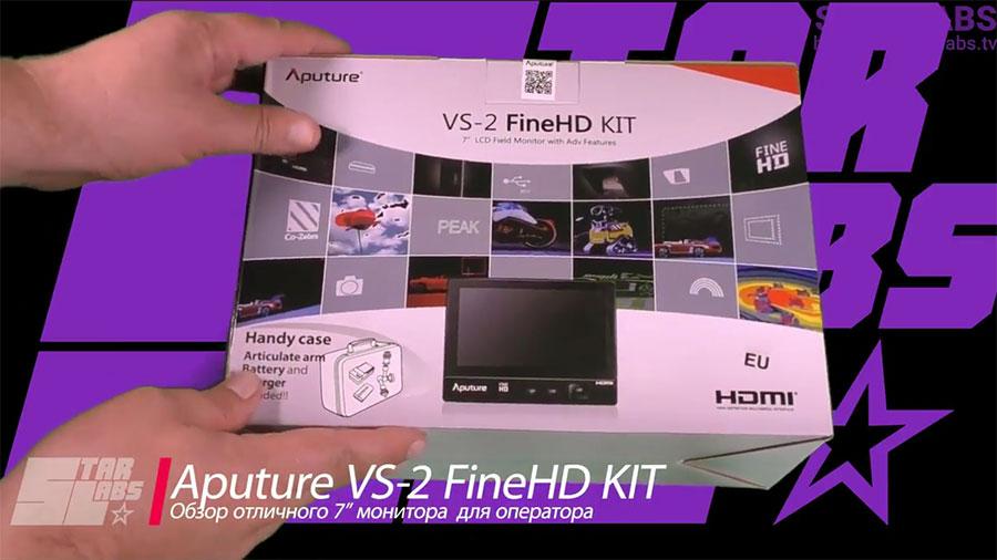 Aputure VS 2 FineHD KIT распаковка