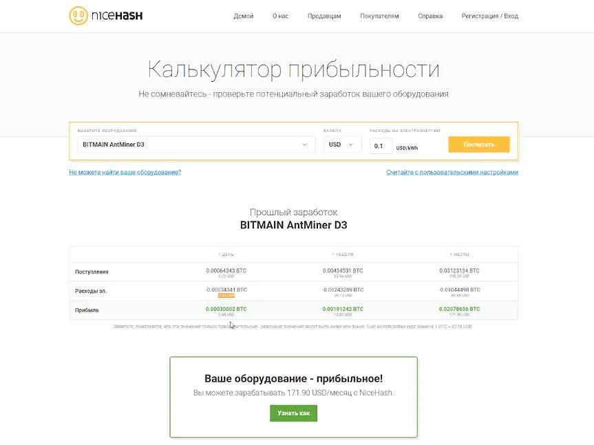 BITMAIN AntMiner D3 калькулятор прибыльности