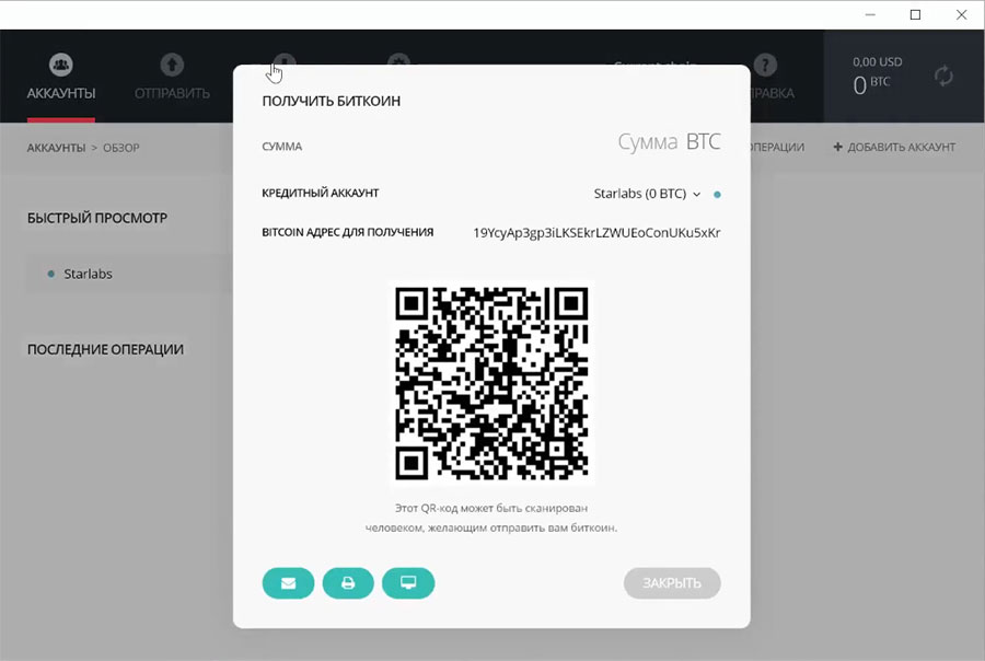 Ledger Nano S Bitcoin кошелек