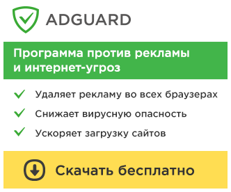 скачать AdGuard для Android