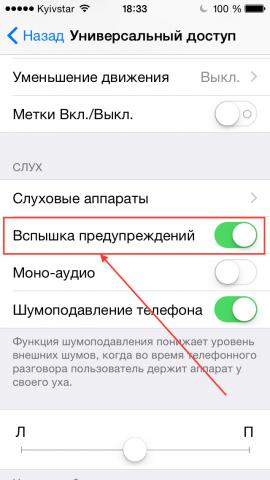 Как сделать чтобы когда звонили мигала вспышка на айфоне