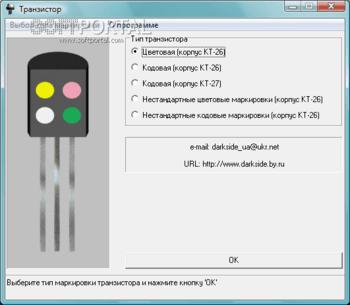 Программа для определения транзисторов по цвету