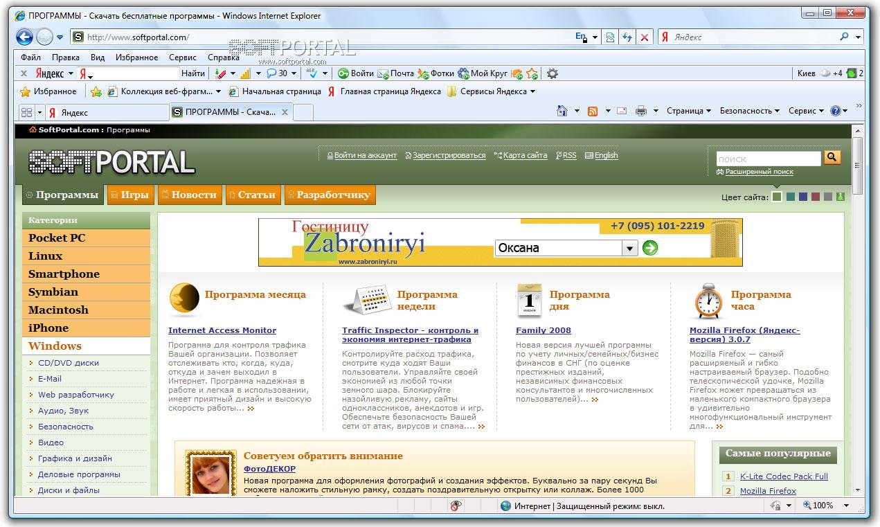 скачать internet explorer 9 для windows xp rus