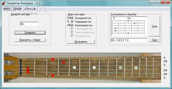 Генератор аккордов для гитары в