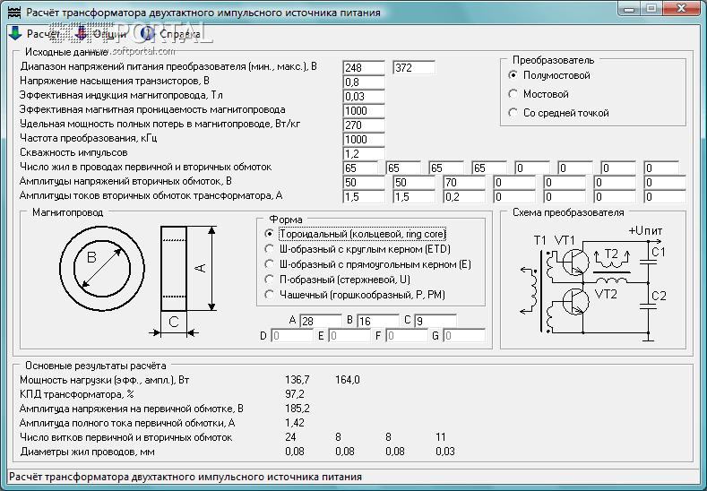 Design tools pulse transformers