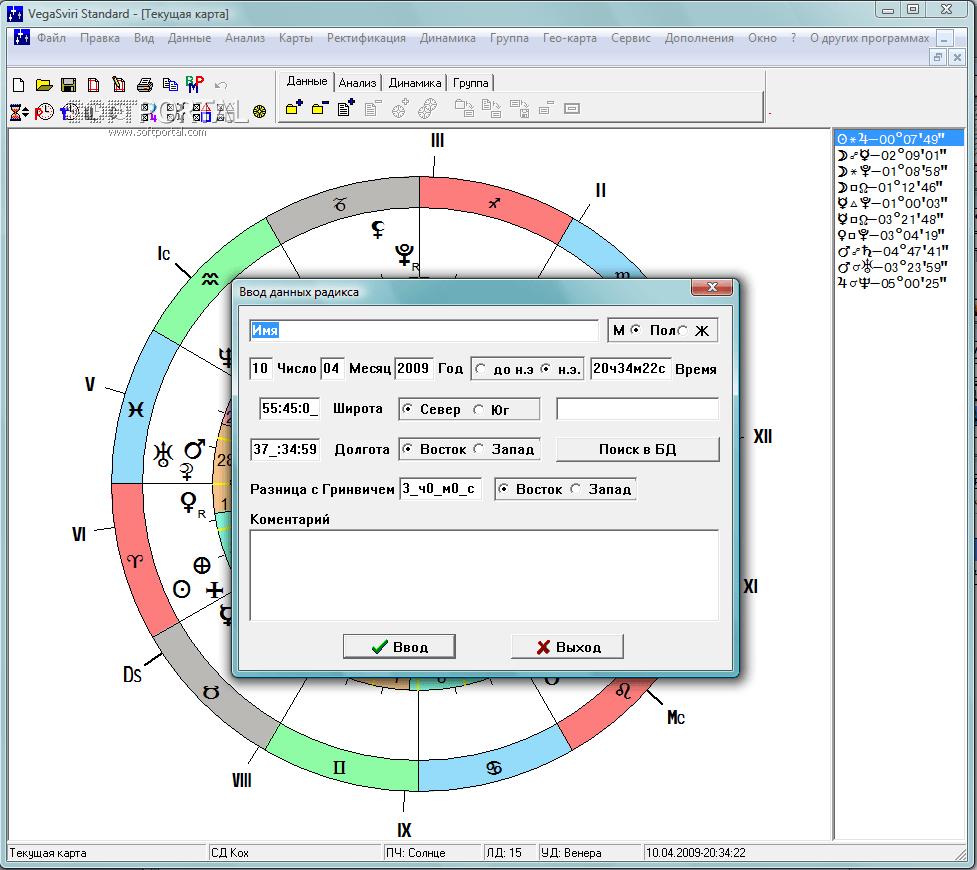 Астрологическая программа newa profi