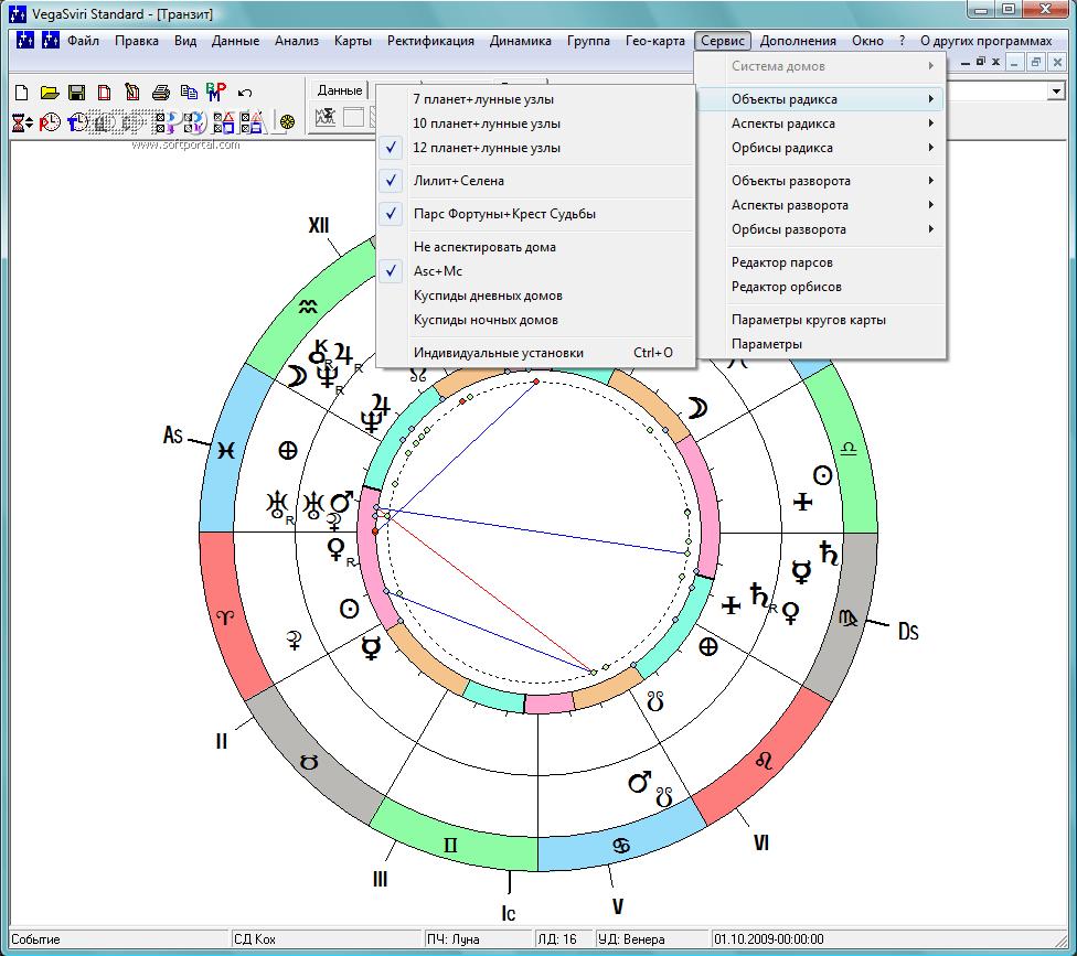 Астрологическая программа вега матрица торрент
