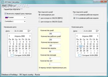 Программа калькулятор дней между датами скачать