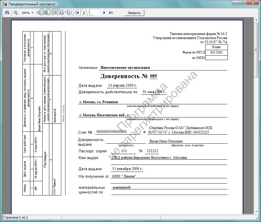 типовой образец бланка 2 ндфл за 2011 г в excel