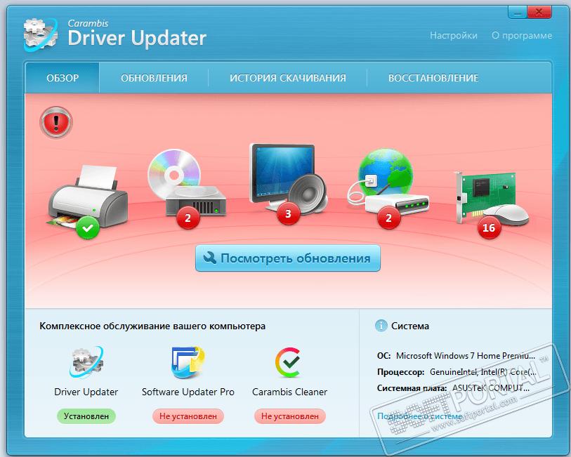 Драйвер апдейтер скачать бесплатно для windows 7