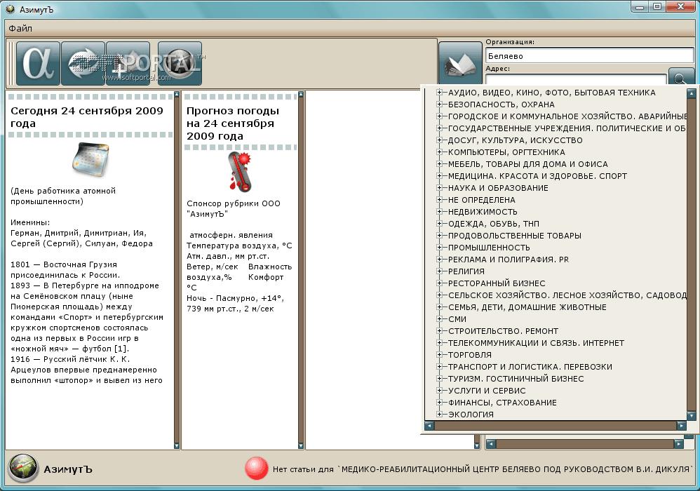 Программа База Данных Документы