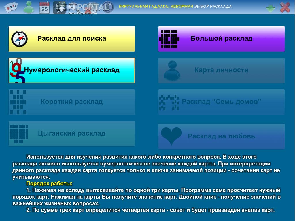Виртуальная гадалка Ленорман
