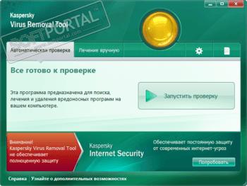 Kaspersky virus removal tool воспользоваться и удалить. Скачать.