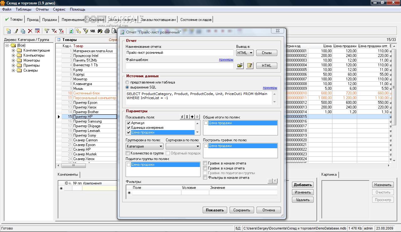 Программа парус склад скачать бесплатно скачать приложения mobile gamepad