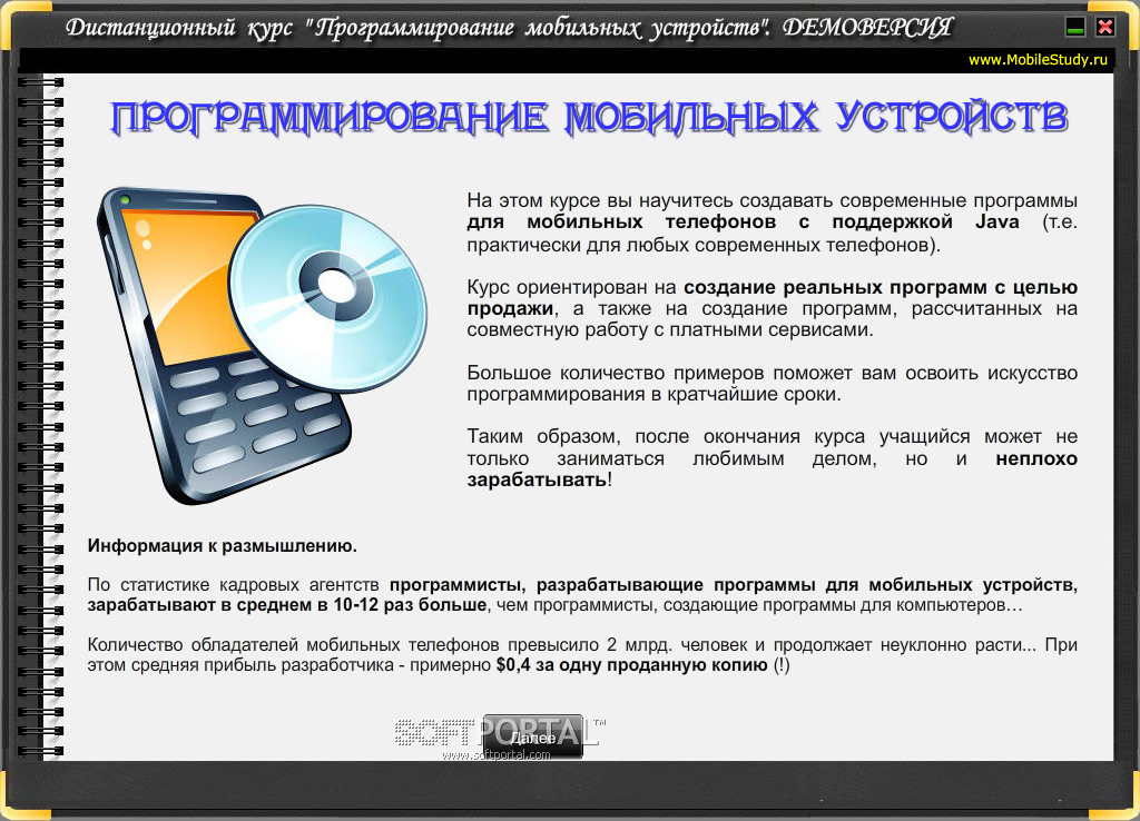 Программирование мобильных устройств