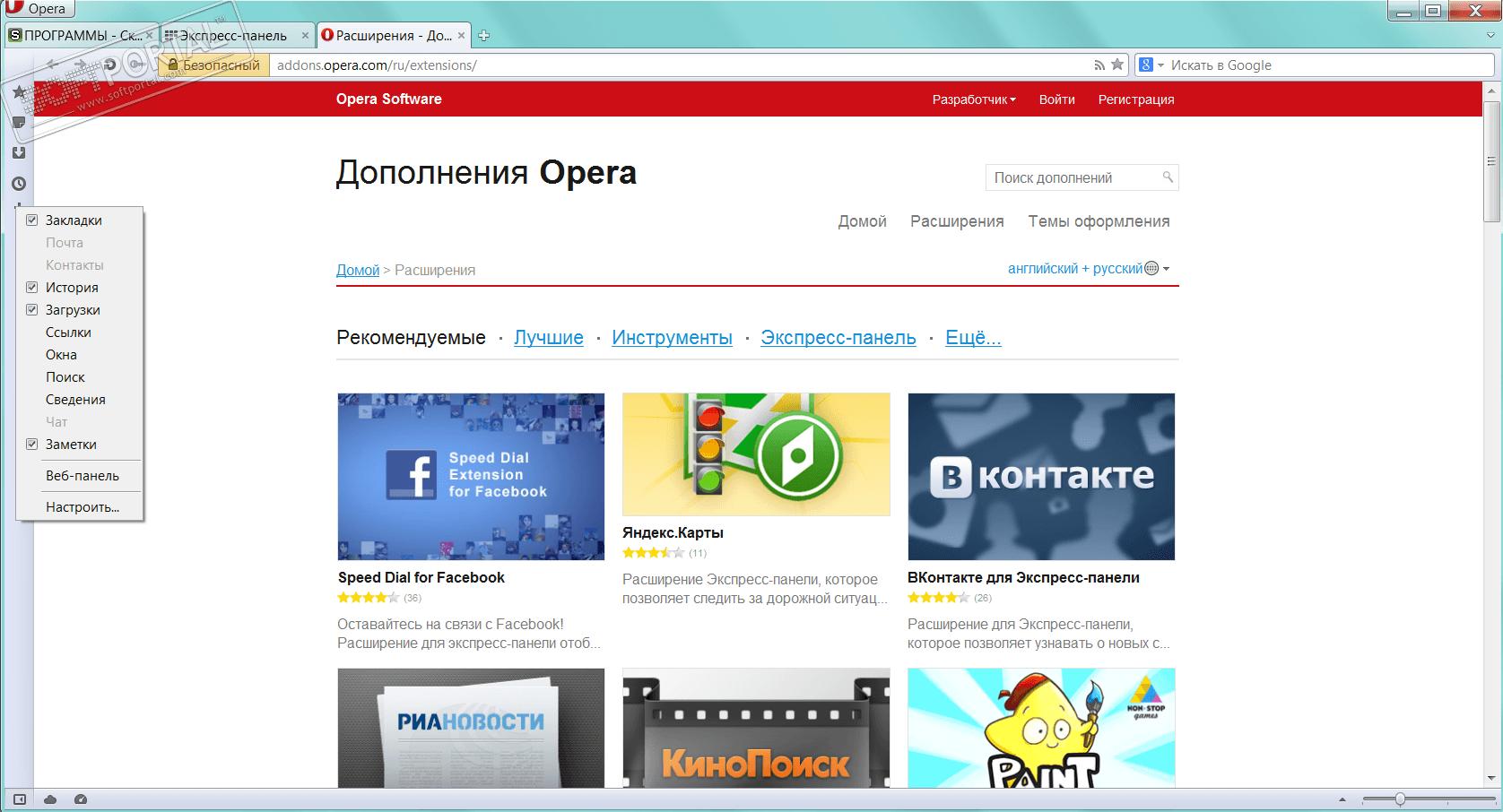 Opera 13 скачать бесплатно opera 13 rus