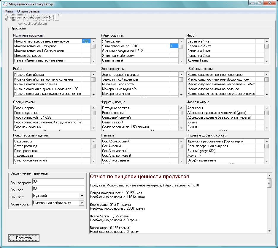 Медицинский калькулятор