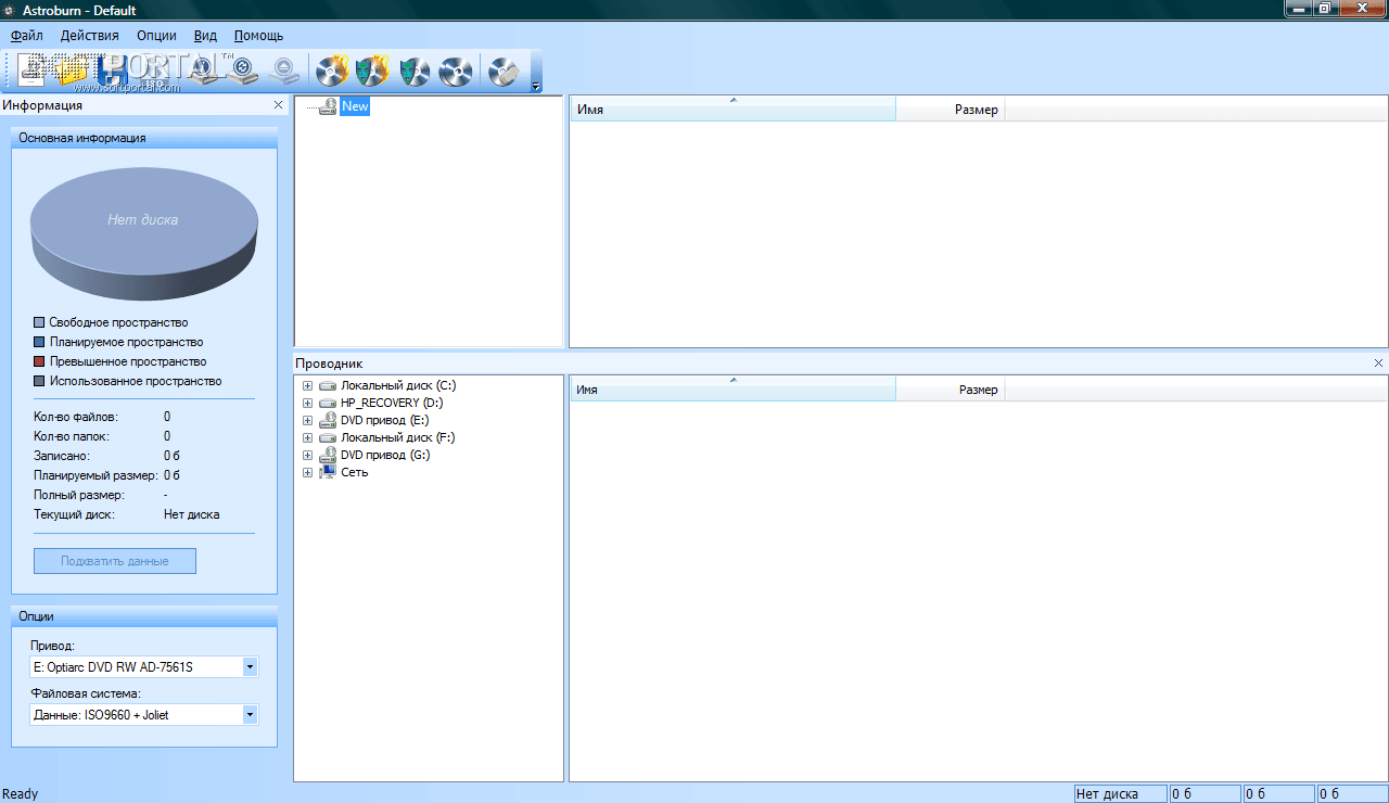 Astroburn Pro 4.0.0.0234