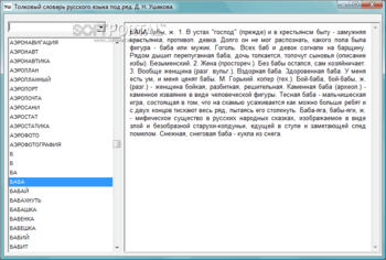 Программа толковый словарь русского языка скачать бесплатно