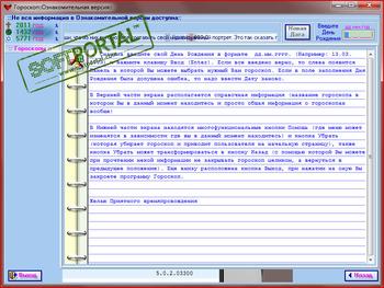 Программа гороскоп скачать бесплатно на компьютер