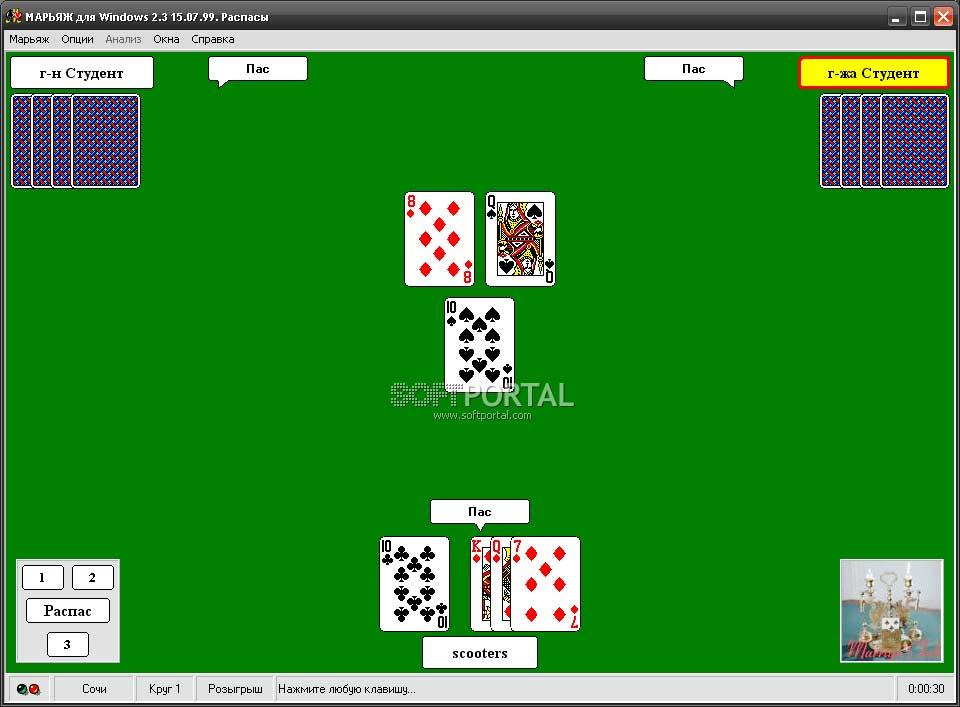 Карты марьяж играть i казино шангрила отзывы тбилиси
