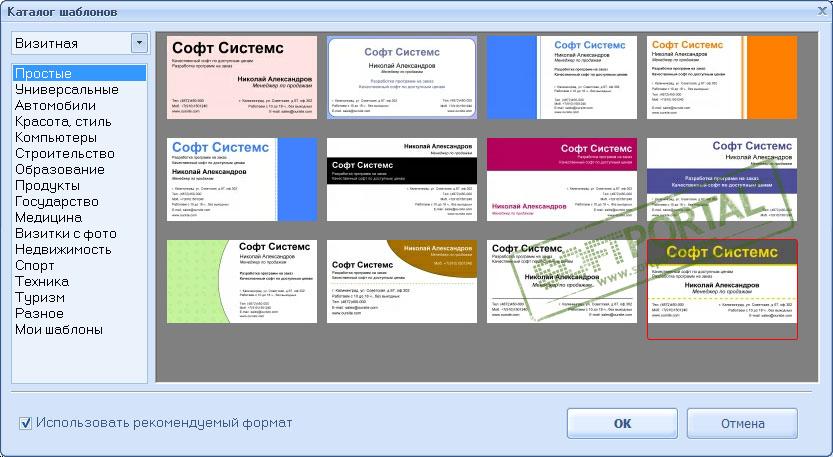 Скачать программу по дизайну визиток перехватчик программу скачать