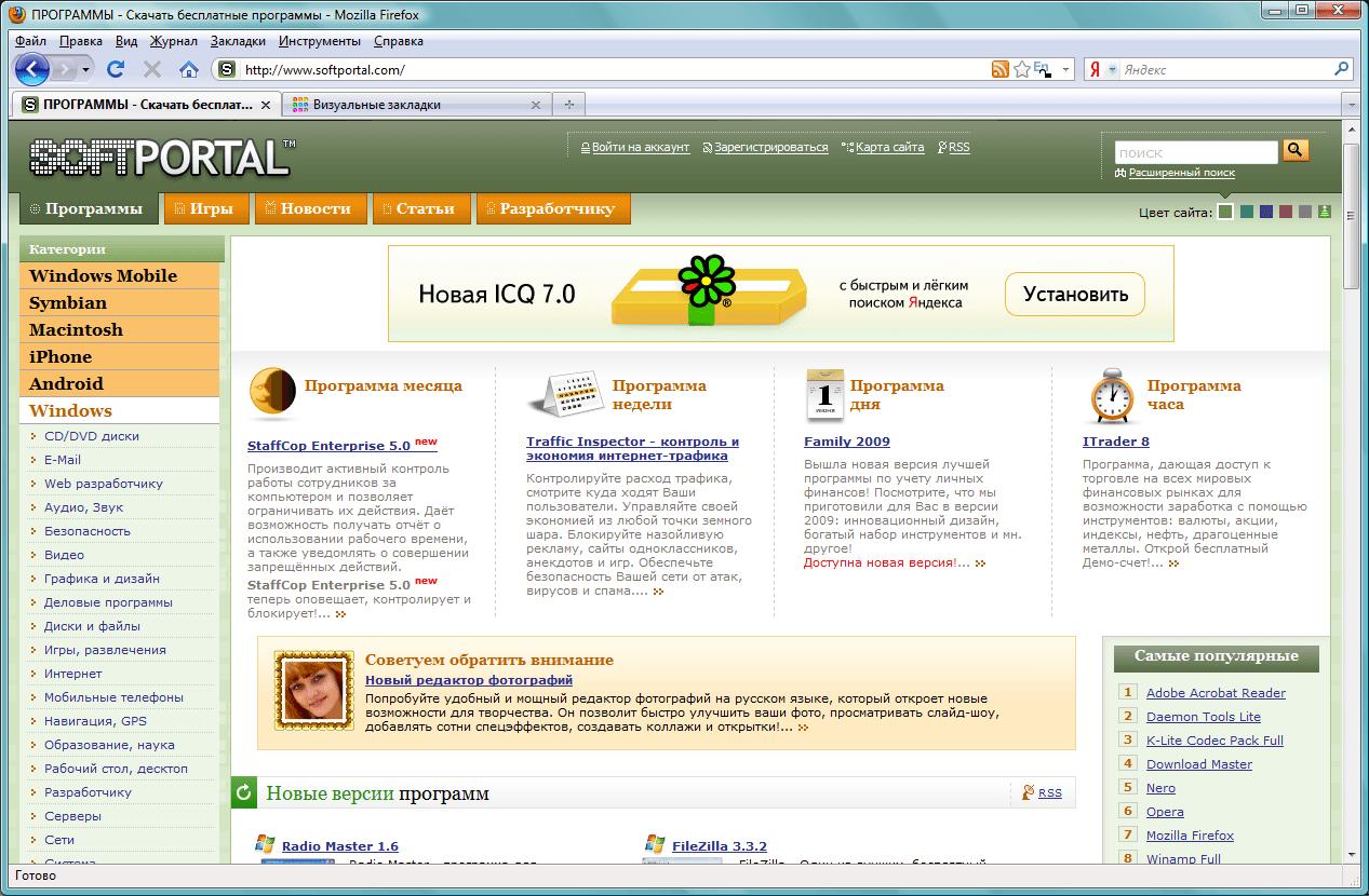 Portable Firefox 3.6.6 (Яндекс-версия)