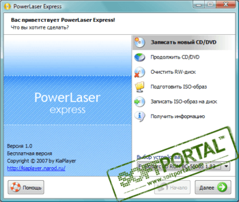 PowerLaser Express скриншот № 1