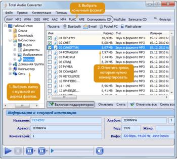 аудио конвектор с mp3 в cda скачать бесплатно