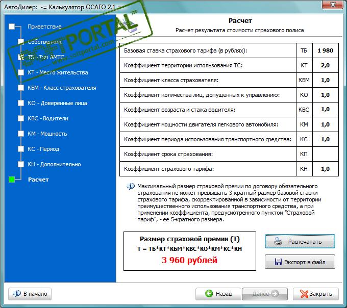 Калькулятор осаго программа скачать