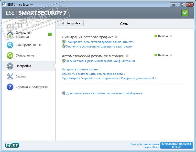 Eset smart security 9 activation key 2017 [valid till 2020] download.
