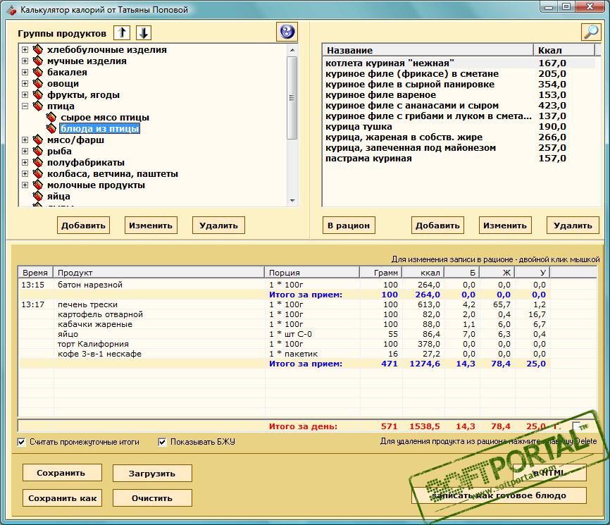 Калькулятор калорий от Татьяны Поповой