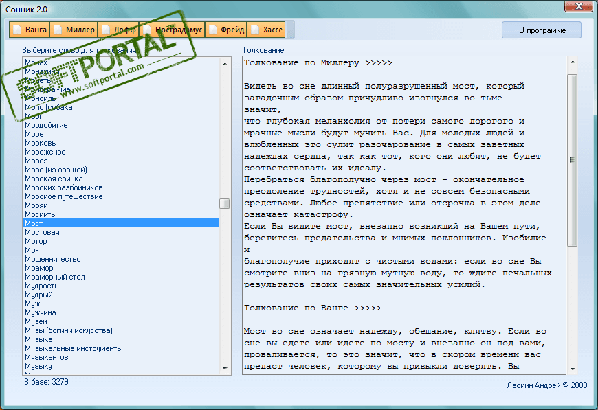 Скачать бесплатно программа сонник скачать программы гаджеты windows 7