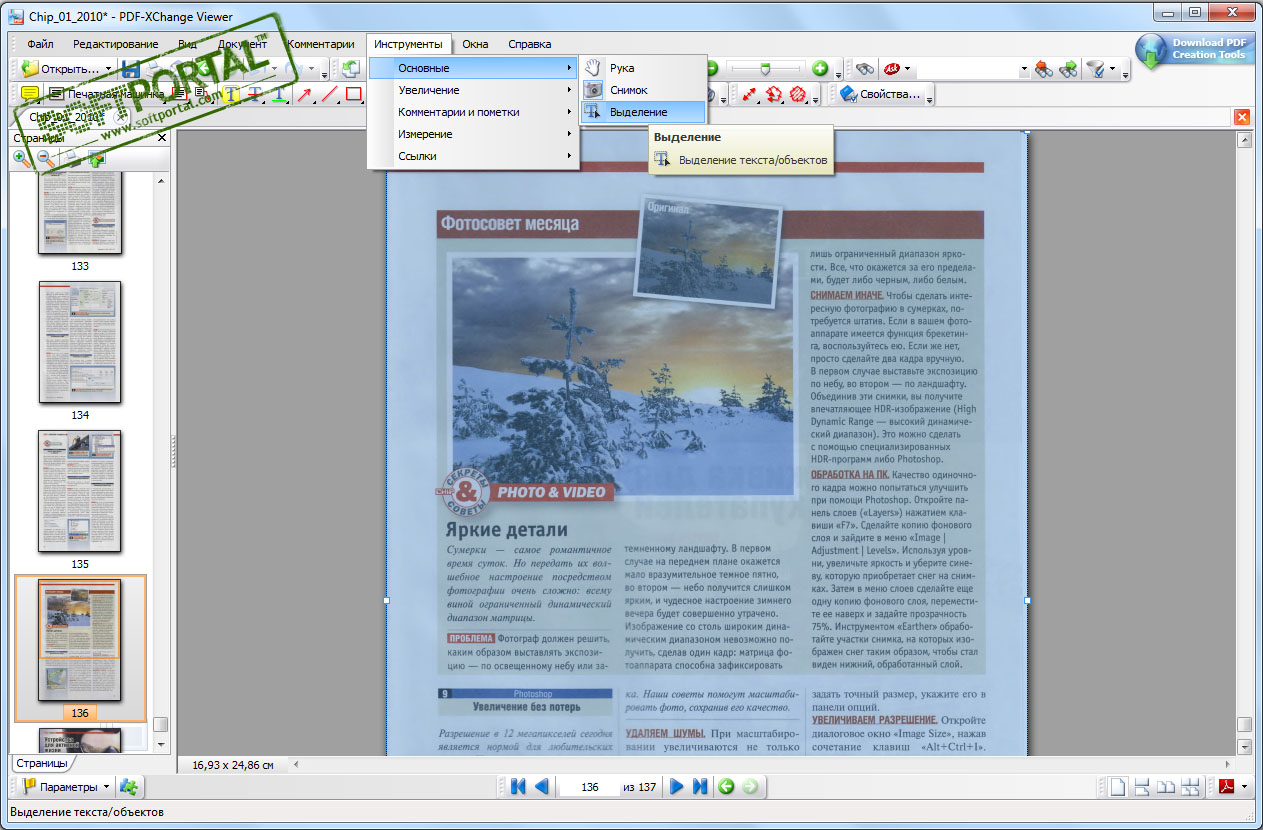 This smart PDF text editor is compatible with Windows 7/8/8.1/10/Vista/XP for both 32/64-Bit Platforms. PDF-XChange Editor Latest Version for Windows Overview: No matter how much we developed on working with computers, we still need to save the information in papers for the sake of safety.