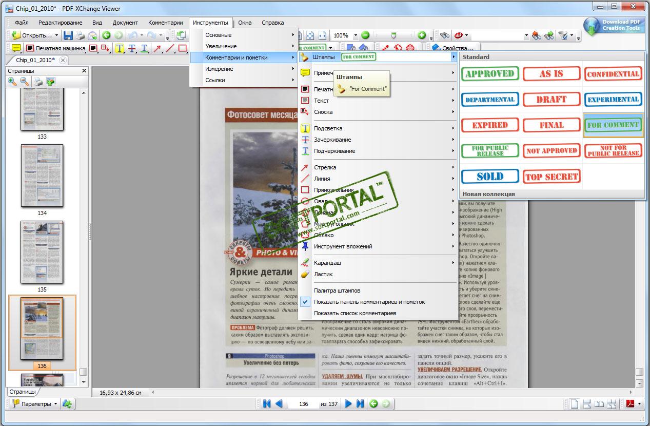 Скачать бесплатно pdf xchange pro