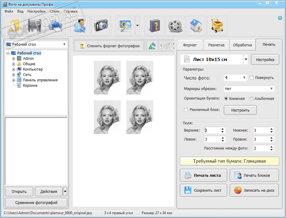 ключи для фото на документы бесплатно
