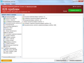 Registry Repair скриншот № 1