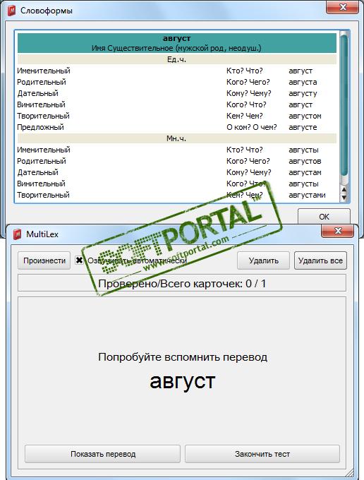 Скриншот Электронный словарь Испанский МультиЛекс 7.2.
