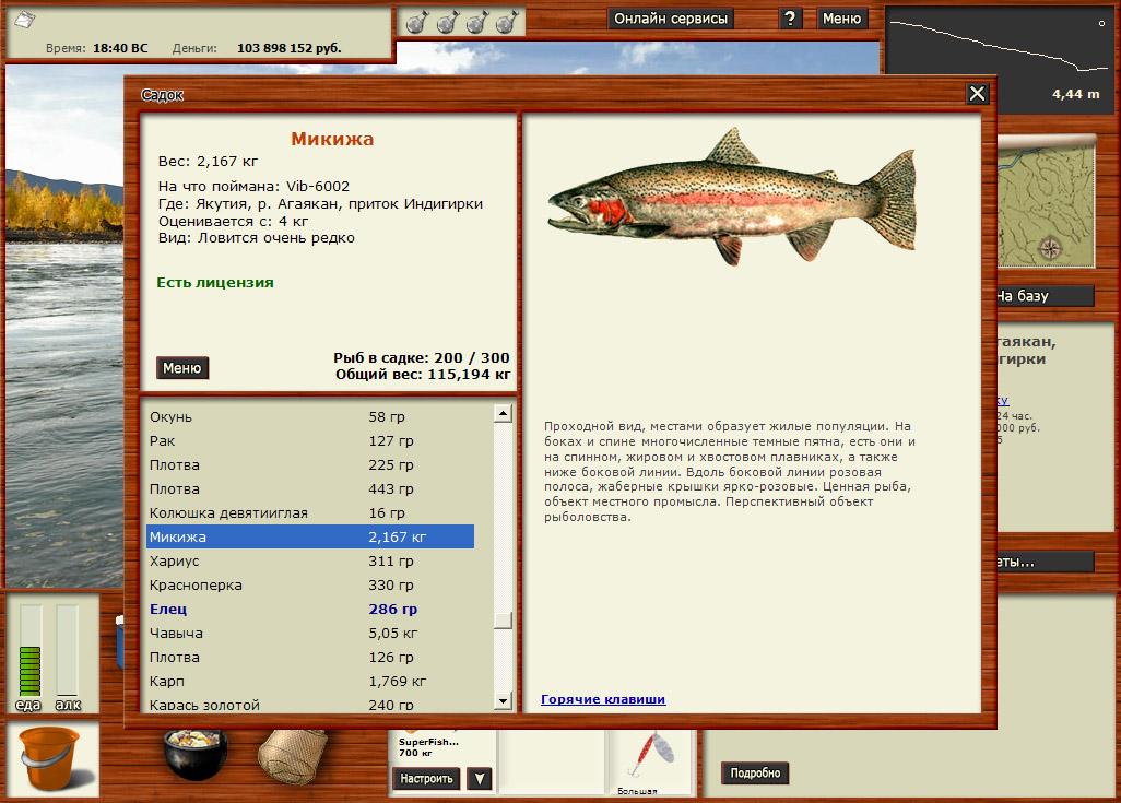 скачать русская рыбалка 3 одиночная игра много денег