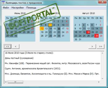 Календарь Праздников скачать программу