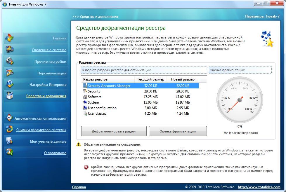 Программы для Дефрагментации Диска Windows 10