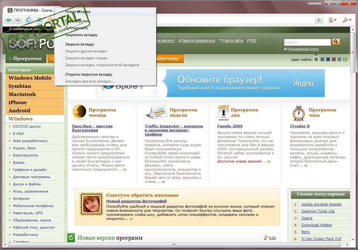 dc9d03ce8f78 Comodo Dragon Internet Browser - скачать бесплатно Comodo Dragon ...