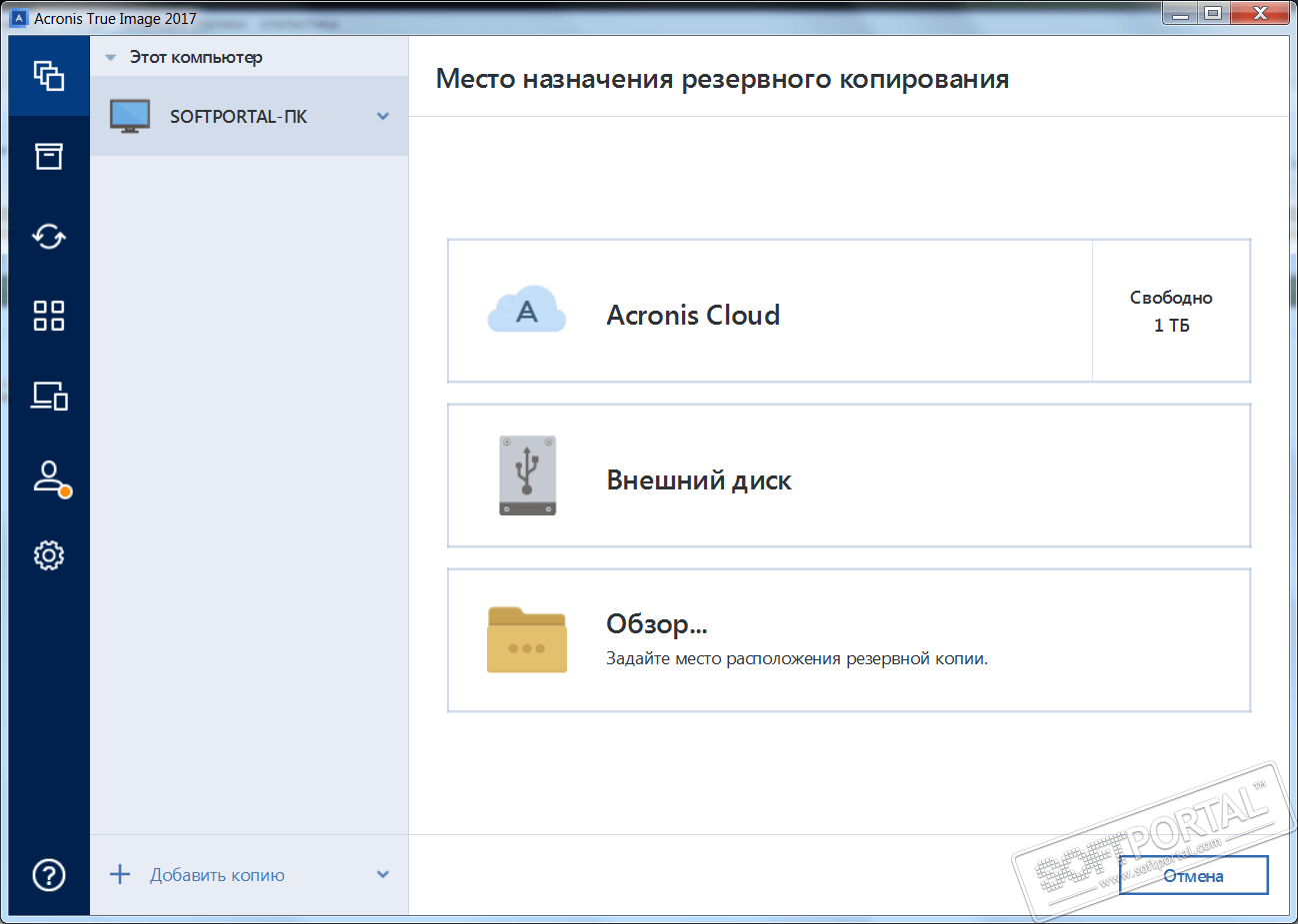 Скачать acronis true image 2018 build 11530 + bootcd для создания.