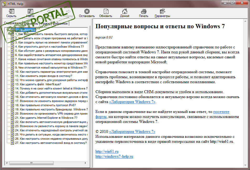Справочник «Популярные вопросы и ответы по Windows 7»